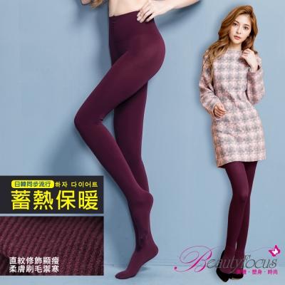 褲襪-直紋顯瘦刷毛保暖褲襪-紫紅-BeautyFocus