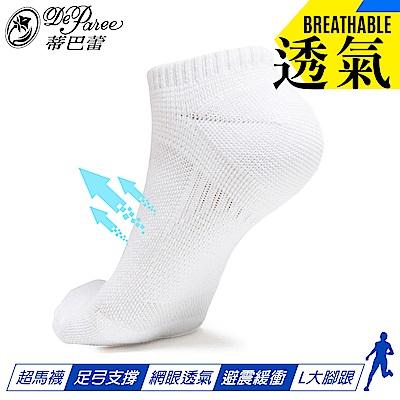 蒂巴蕾  動。勁能  多功能 男運動襪-局部氣墊