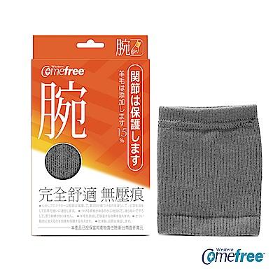 Comefree羊毛舒適感零壓痕護腕(2入)