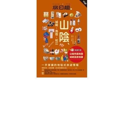 旅日趣-山陰-城崎-鳥取-松江