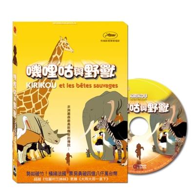 嘰哩咕與野獸DVD