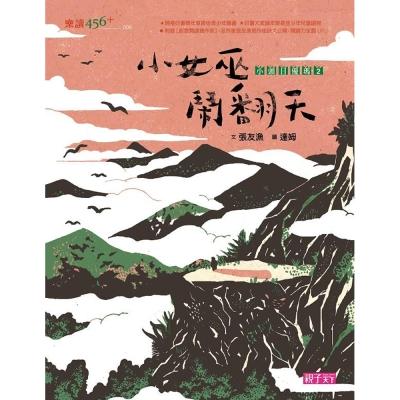 小頭目優瑪2:小女巫鬧翻天(十週年紀念版)