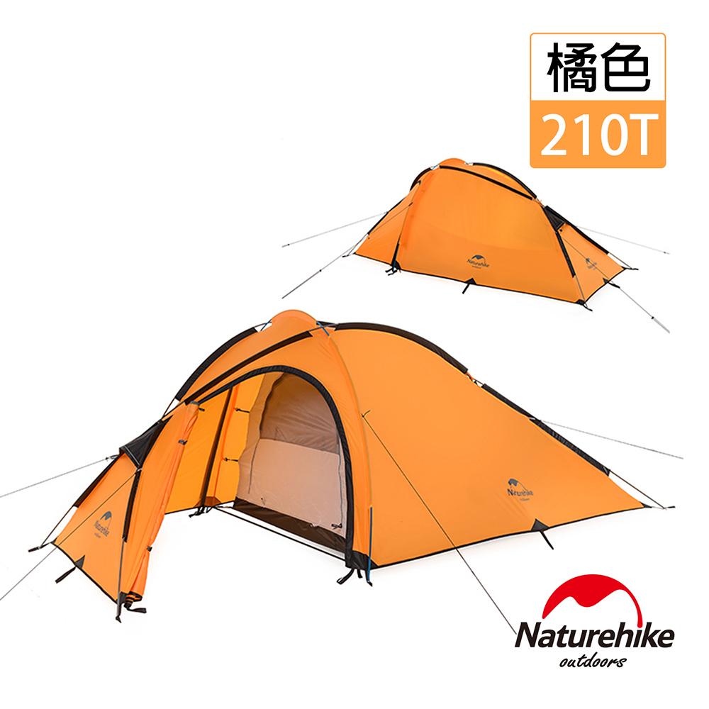 Naturehike海比一室一廳輕量210T格子布雙層帳篷2-3人 橘色-急