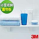 3M 浴室收納系列-置物板