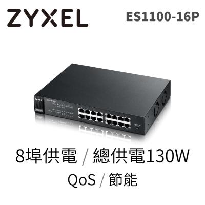 ZyXEL合勤 16埠乙太網路無網管PoE交換器ES1100-16P