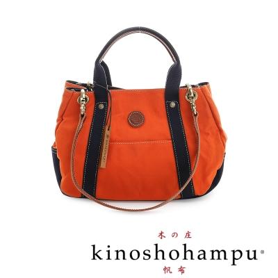 kinoshohampu-牛角帆布斜背長把二用托特包-橘
