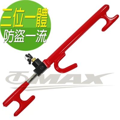 omax拐杖 手煞排檔 方向盤全方位鎖-