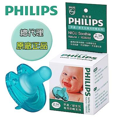 【PHILIPS飛利浦】早產/新生兒安撫奶嘴/香草奶嘴 34週(3號天然味)