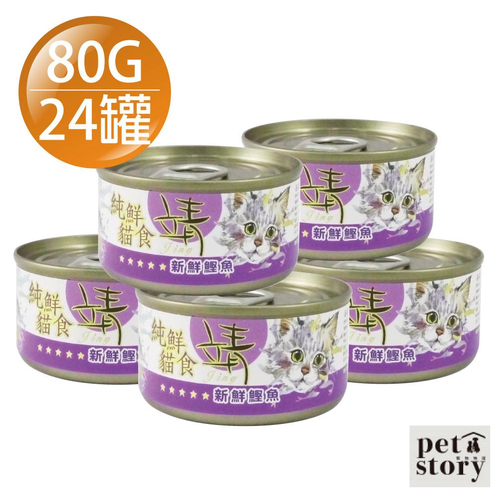【pet story】寵愛物語 純鮮貓食 靖系列貓罐頭 新鮮鰹魚(24罐/箱)