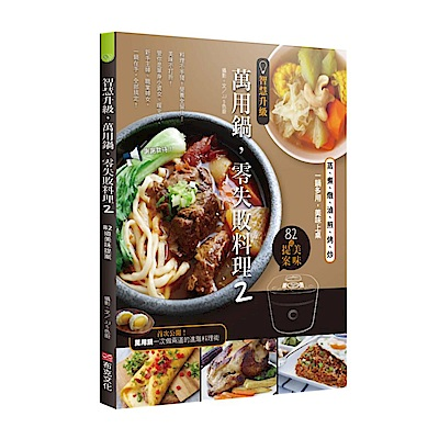 智慧升級,萬用鍋,零失敗料理2:82道美味提案