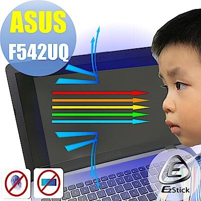 EZstick ASUS F542 F542U F542UQ 專用 防藍光螢幕貼