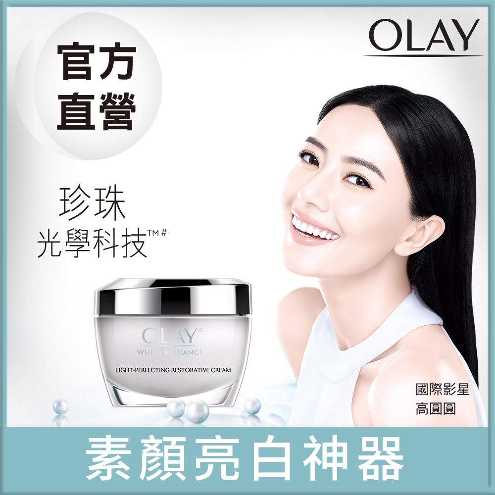 歐蕾 OLAY 高效透白水凝霜50g/瓶