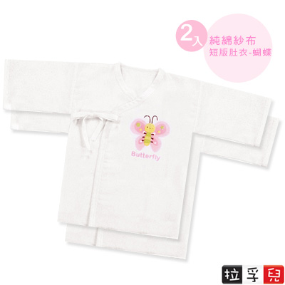 【拉孚兒 Naforye】純綿紗布短版肚衣-蝴蝶(2入)