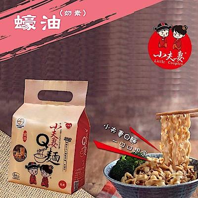 小夫妻Q麵 蠔油乾拌麵-奶素(103gx4包)