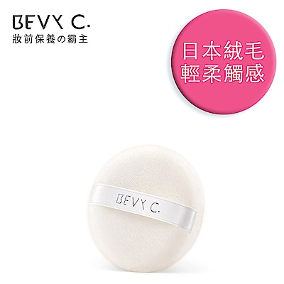 BEVY-C-裸紗親膚蜜粉粉撲1入