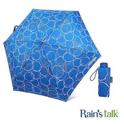 Rains talk 圓圈抗UV五折手開傘 2色可選