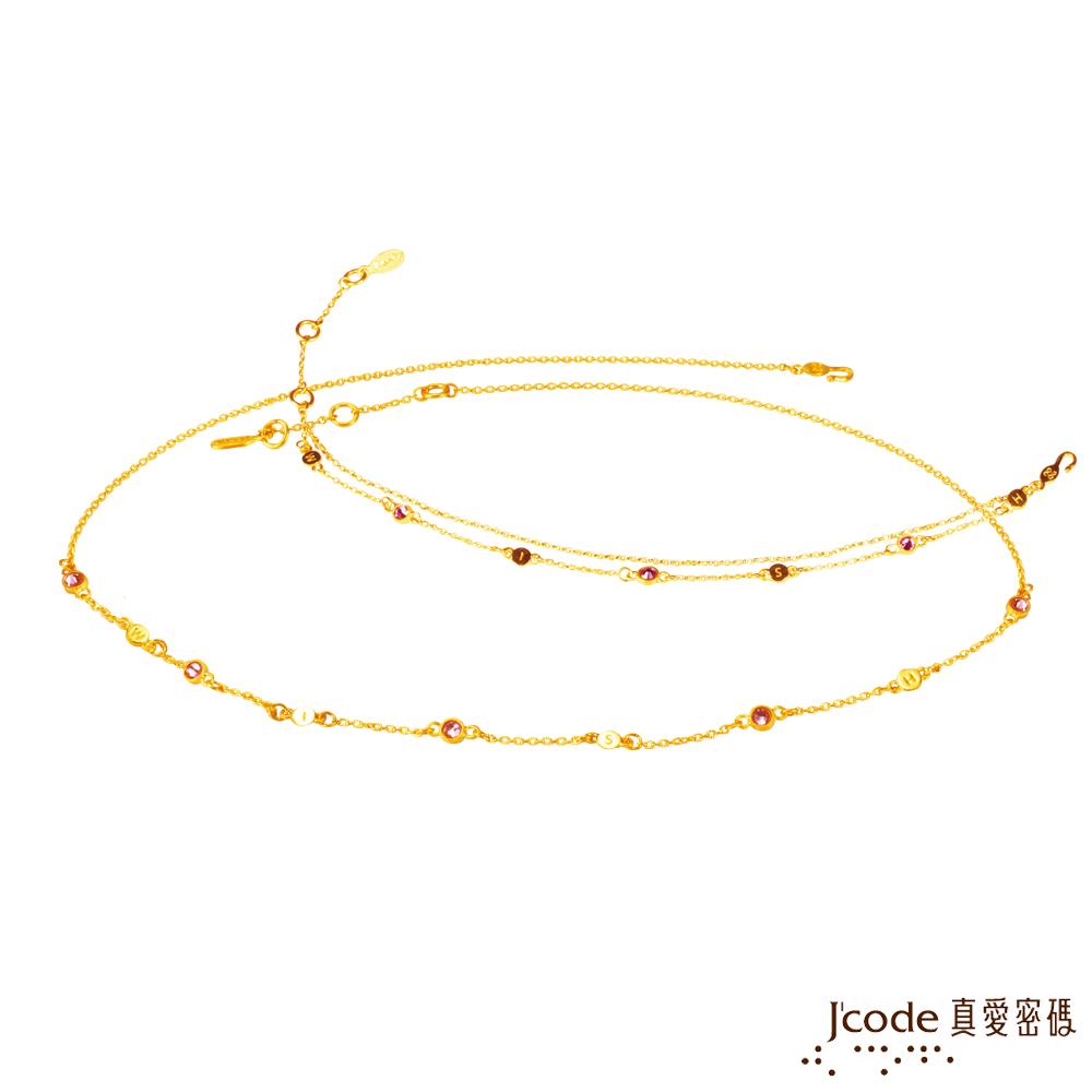 J'code真愛密碼金飾 心願黃金手鍊+黃金項鍊
