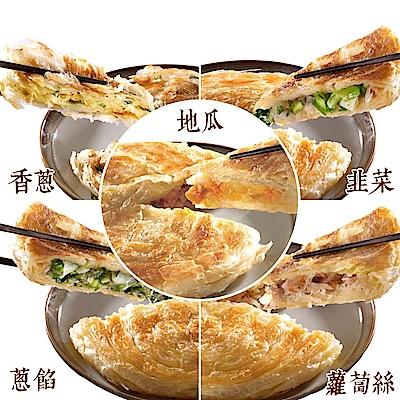 田家拉餅 千層拉餅-5盒(口味任選)