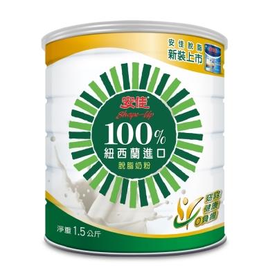 安佳 脫脂即溶奶粉(1500g)