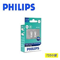 PHILIPS 飛利浦 LED VISION晶亮系列T10小燈