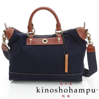 kinoshohampu 牛角帆布包(小) 藍