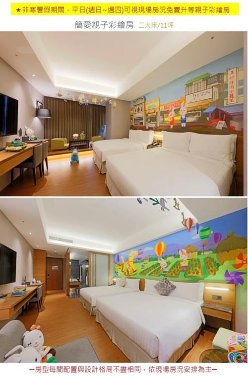 宜蘭悅川酒店 2大2小家庭房一泊二食