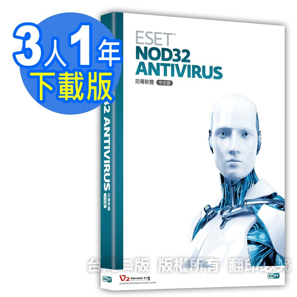 2015年版全新上市ESET NOD32 Antivirus  防毒三台一年下載版