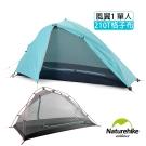 Naturehike風翼1輕量雙層防雨210T格子布單人帳篷 贈地席 天藍-急