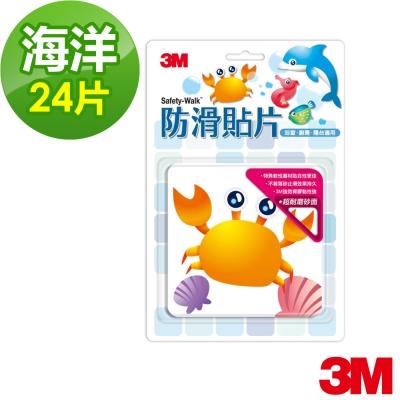 3M 魔利浴室專用防滑貼片(海洋 24片裝)