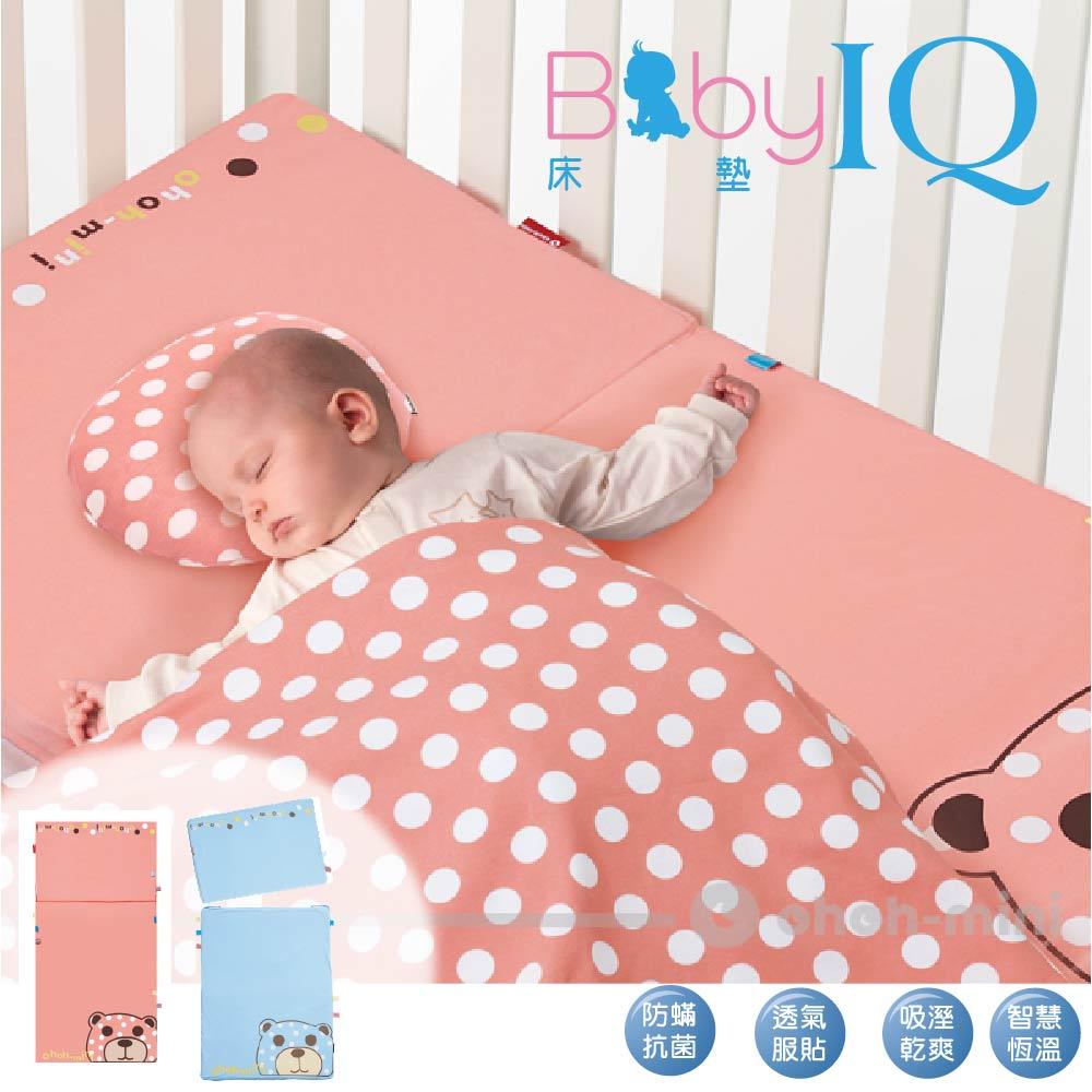 【ohoh-mini 孕婦裝】智能IQ恆溫多功能嬰幼兒萬用床墊(粉橘)