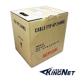 KINGNET 監控佈線 200米 網路線 4P+電源線 高密度 傳輸快 防曝曬