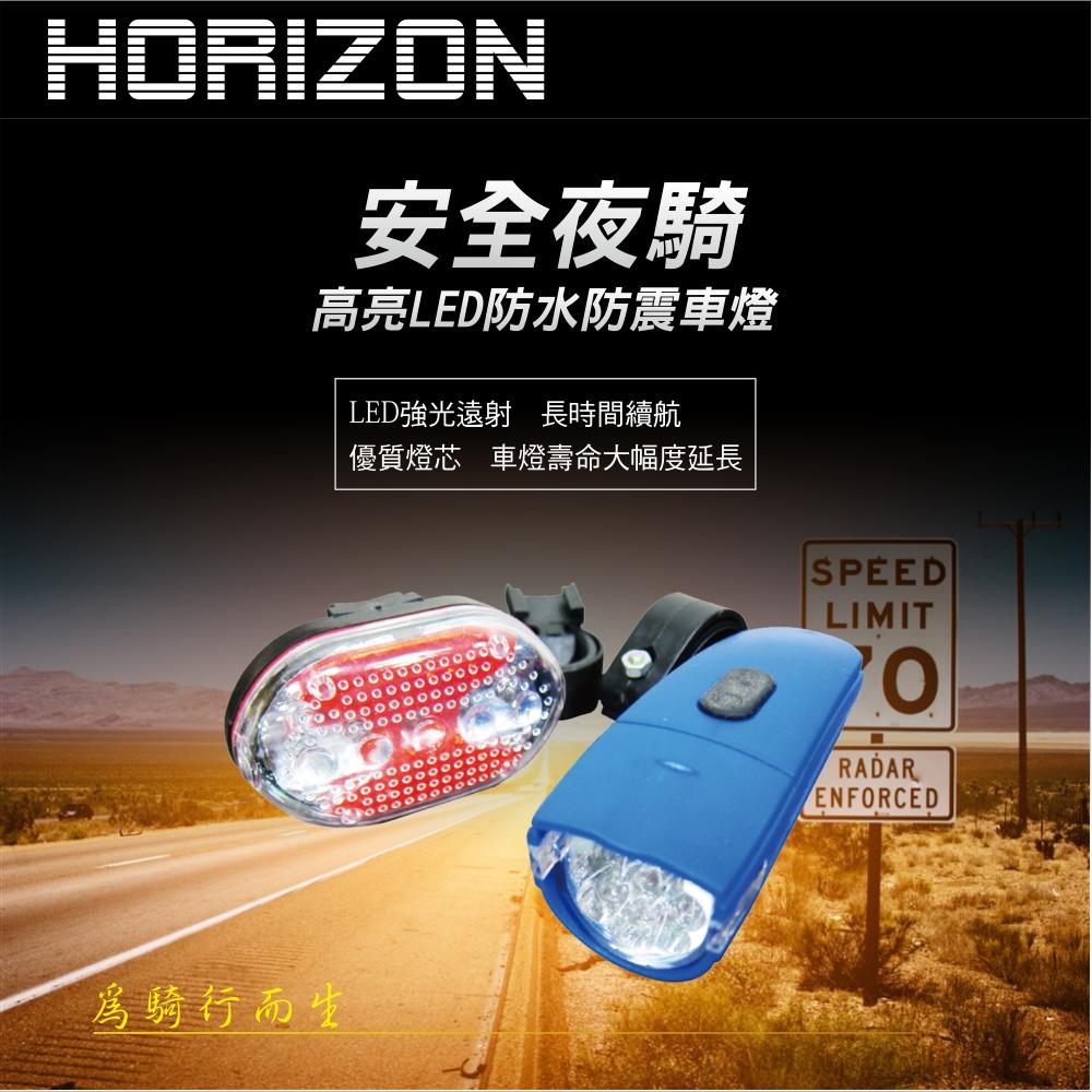 Horizon 自行車前後車燈組(顏色隨機)