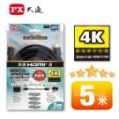 PX大通 HDMI 5M傳輸線 HDMI-5MM