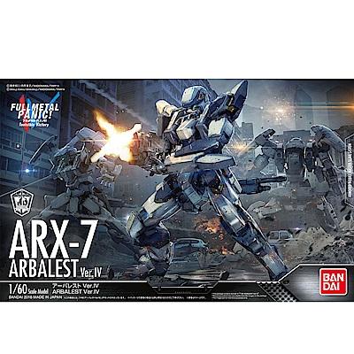BANDAI 驚爆危機 1/60 ARX-7 ARBALEST 強弩兵 阿巴雷斯特