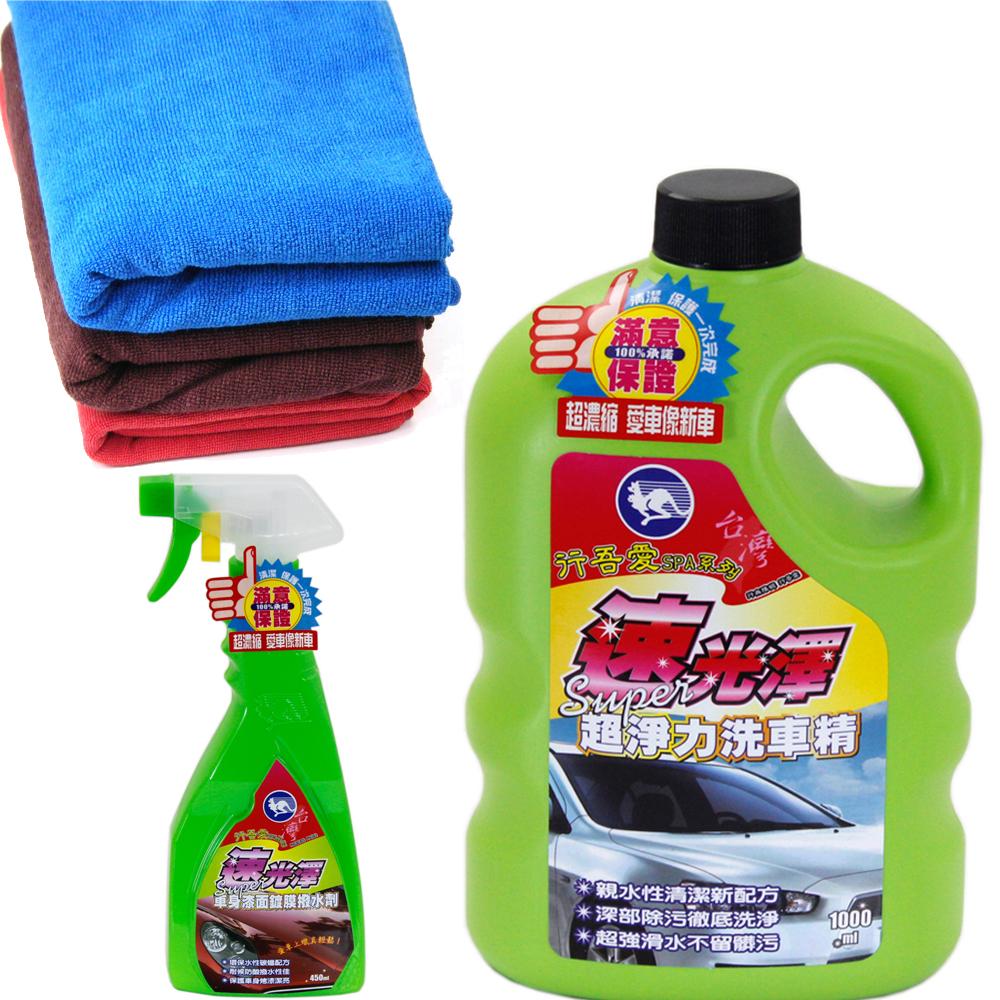 洗車清潔打蠟亮光組合(速光澤漆面撥水+超淨力洗車精+大洗車巾)
