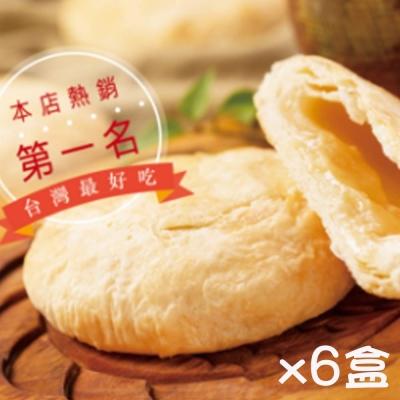 太陽堂老店 蜂蜜太陽餅、老婆餅(奶素)(任選6盒)