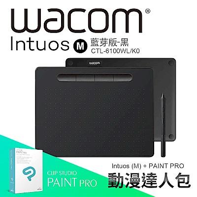 【動漫達人包】Wacom Intuos Comfort Medium 藍牙繪圖板(黑)