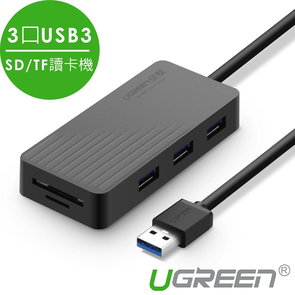 綠聯 3 Port USB3集線器+SD TF讀卡機