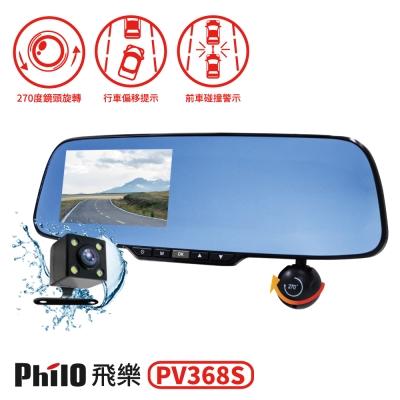 飛樂 Philo PV 368 S旋轉鏡頭 270 度前後鏡頭行車紀錄器(送 16 G SD卡)-快