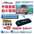 JPOWER  杰強   3.5代 HDMI雙核心極速無線影音接收器