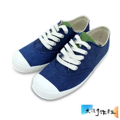 天染手作鞋(藍色)