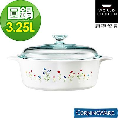 康寧Corningware 3.25L圓形康寧鍋-春漾花朵