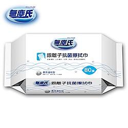 無塵氏 銀離子抗菌擦拭布 80抽x12包/箱
