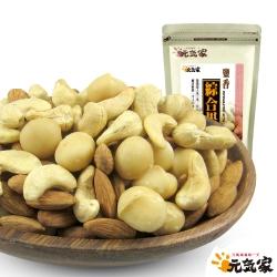 元氣家 烘焙鹽香綜合果(200g)