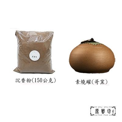 原藝坊 嚴選吉祥沉香粉附密封罐