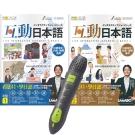 互動日本語初級版 (全2書) + LivePen智慧點讀筆