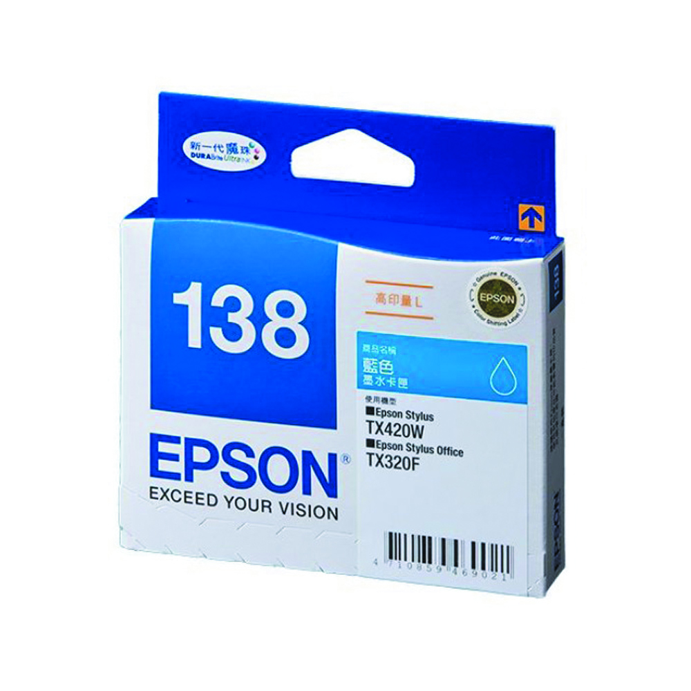 EPSON NO.138 T138250藍色高容量XL墨水匣
