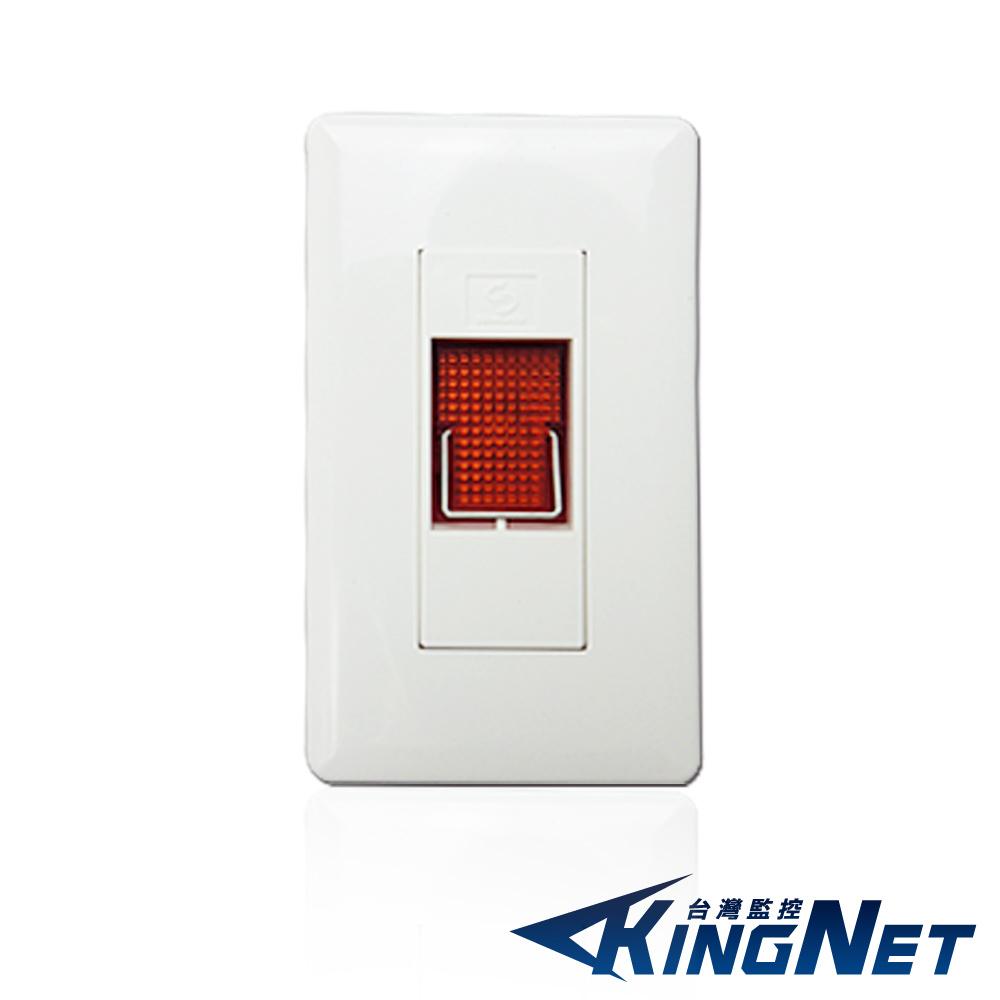 KINGNET 緊急按鈕 安全按鈕開關 求救開關 家庭安全