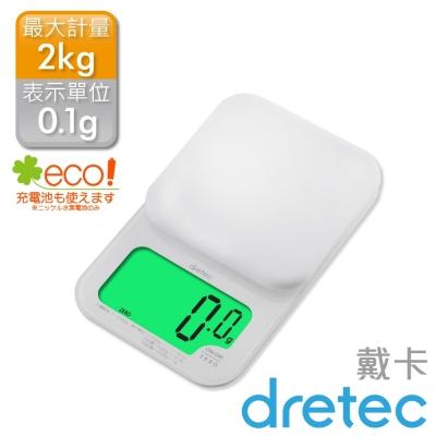 【dretec】「戴卡」超大螢幕微量LED廚房料理電子秤-白色