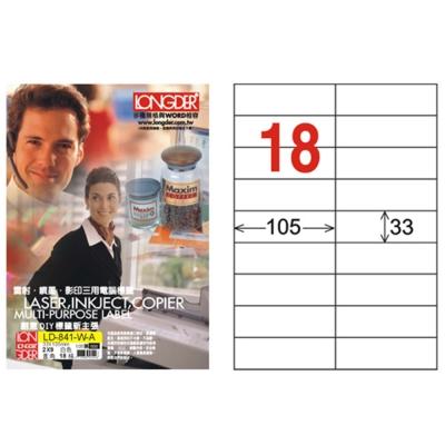 龍德三用列印電腦標籤 LD-841-W-A 白色 18格 (105入/盒)